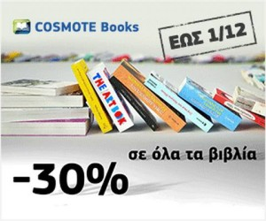 Cosmotebooks offer