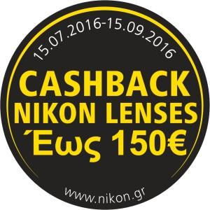 NIKON-LENSES-CASHBACK_logo
