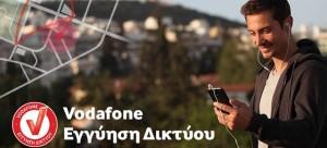 Vodafone Network 1