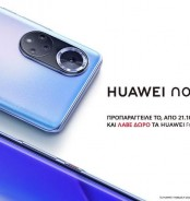 nova 9: Εντυπωσιακό νέο smartphone από τη HUAWEI