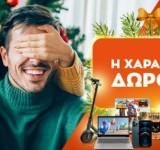 Η χαρά του δώρου ξεκινάει και φέτος στο public.gr, τον μεγαλύτερο online προορισμό!