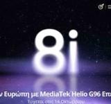 Το realme 8i έρχεται στην Ελλάδα στις 14 Οκτωβρίου