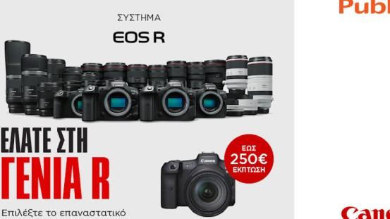 Το Public μας συστήνει τη νέα γενιά φωτογραφικών μηχανών EOS R της Canon!