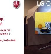 Απόκτησε ένα έργο τέχνης στον χώρο σου με την αγορά μιας LG OLED TV και κέρδισε 5 χρόνια εγγύηση και μία gift card αξίας έως και 350€