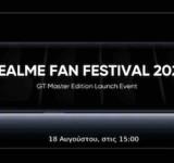 Η realme θα λανσάρει το προϊόν ορόσημο 100 εκατομμυρίων πωλήσεων GT Master Edition Series και άλλες σειρές προϊόντων στις 18 Αυγούστου