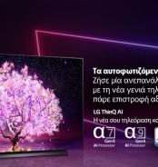 Ζήστε μία ανεπανάληπτη εμπειρία θέασης με τη νέα γενιά LG OLED τηλεοράσεων και κερδίστε επιστροφή αξίας έως 1.000€