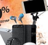 Το Accessories Festival by Huawei είναι η ευκαιρία για να «εξοπλίσεις» το smartphone σου