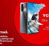 Το νέο TCL 20L έφτασε αποκλειστικά στα καταστήματα Vodafone