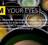 Nikon: Προσφορές σε φακούς ΝΙΚKOR