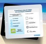 Ποικιλία 4G Tablets στα καταστήματα Γερμανός