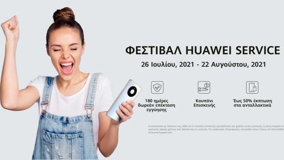 HUAWEI SERVICE FESTIVAL: Ανανεώστε το… ταλαιπωρημένο σας κινητό σε μοναδικές τιμές!