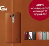 Είστε κάτοχοι του LG G4; Δώρο ένα δερμάτινο καπάκι με τα αρχικά σας!