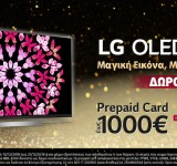 H LG συνδυάζει την εικόνα των OLED τηλεοράσεων με δώρα αξίας έως και €1.000