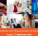 Το Public δημιουργεί την πλατφόρμα  menoumespiti.public.gr