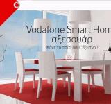 «Έξυπνο» σπίτι με Vodafone home αξεσουάρ