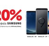 Στη Vodafone τα Samsung Galaxy με -20% πληρώνοντας μέσω πιστωτικής κάρτας