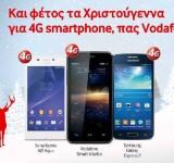 Γιορτινές προσφορές στα καταστήματα Vodafone