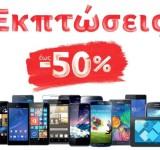 Εκπτώσεις έως και 50% στη Vodafone