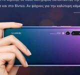 Το νέο Huawei P20 Pro είναι διαθέσιμο στον Κωτσόβολο