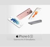 Προ-παραγγείλτε τα iPhone 6s και 6s Plus από τη Wind