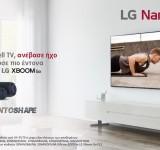 To 'Get back into shape' με τα XBOOM Go φορητά ηχεία από τη νέα προωθητική ενέργεια της LG