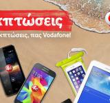 Vodafone: Εκπτώσεις έως και… 31 Αυγούστου!